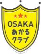 大阪あかるクラブ